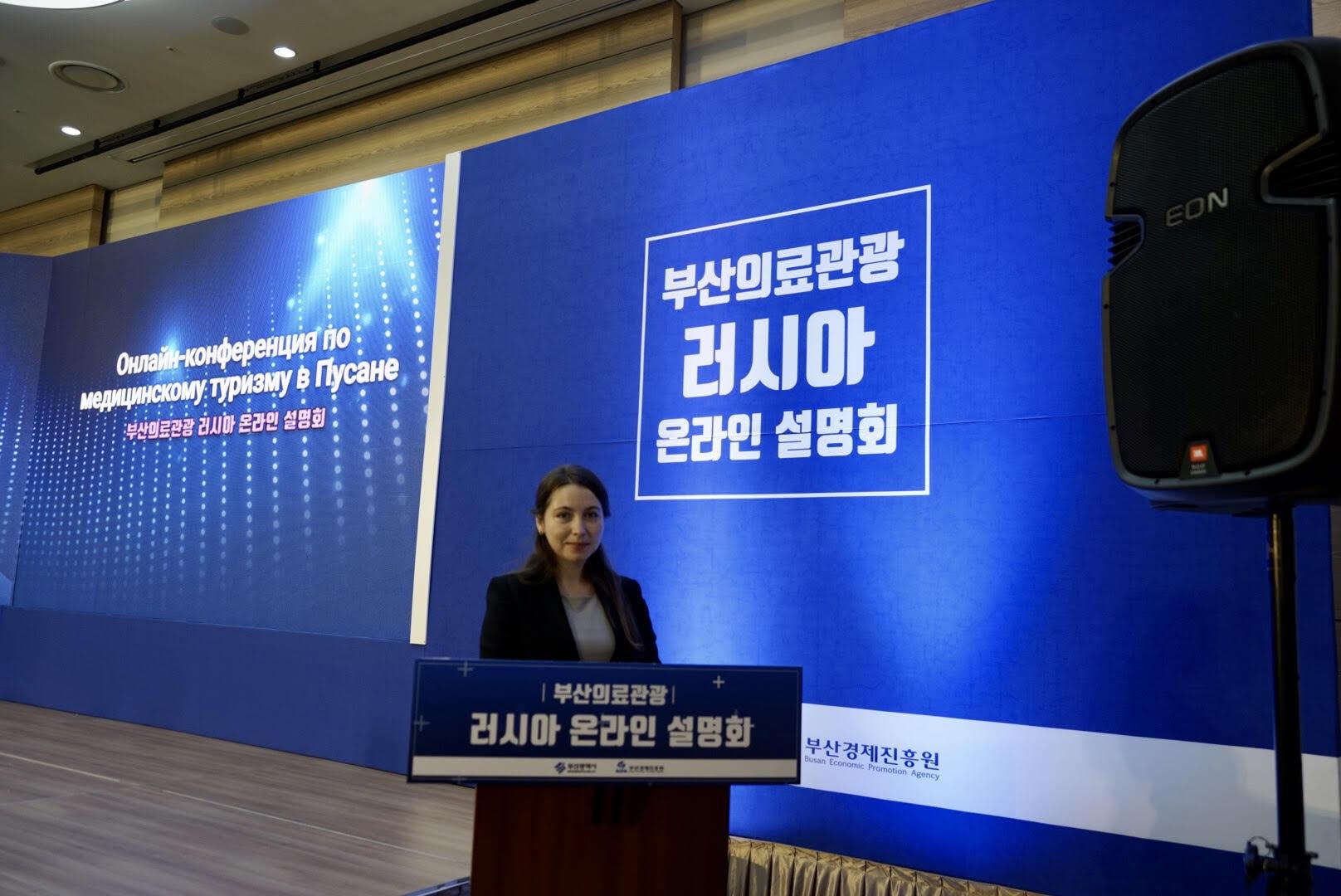Онлайн-конференция по медицинскому туризму в Пусане